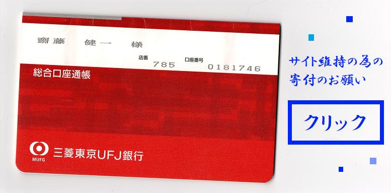 三菱UFJ銀行の口座への寄付のお願い